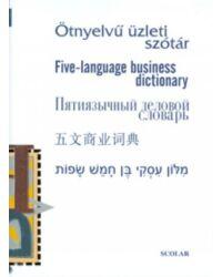 Ötnyelvű üzleti szótár (magyar–angol–orosz–kínai–héber)